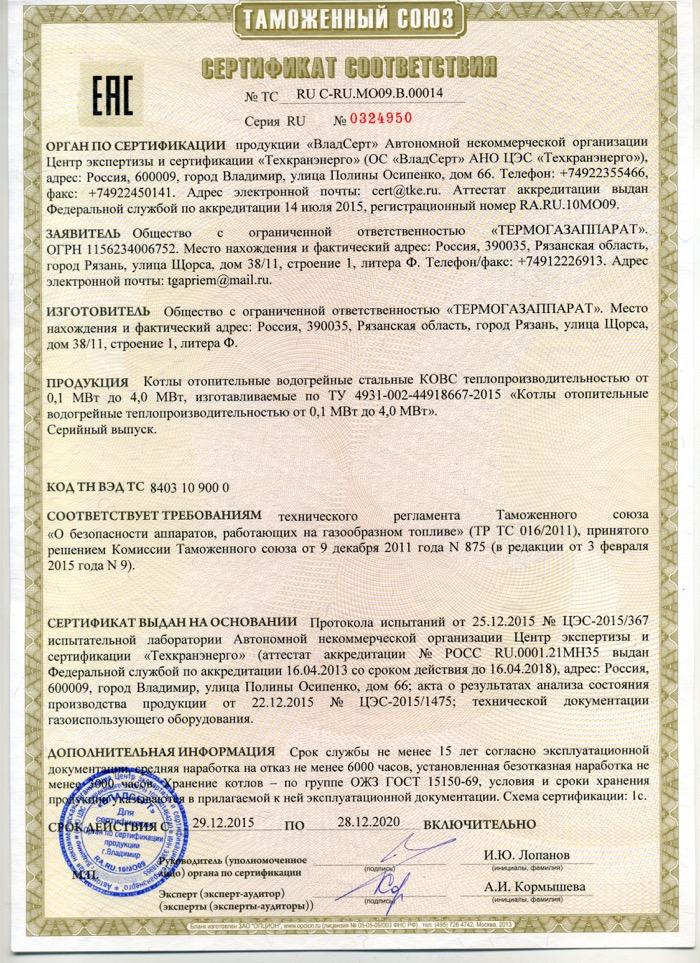 Сертификат ТРТС на котлы КОВС