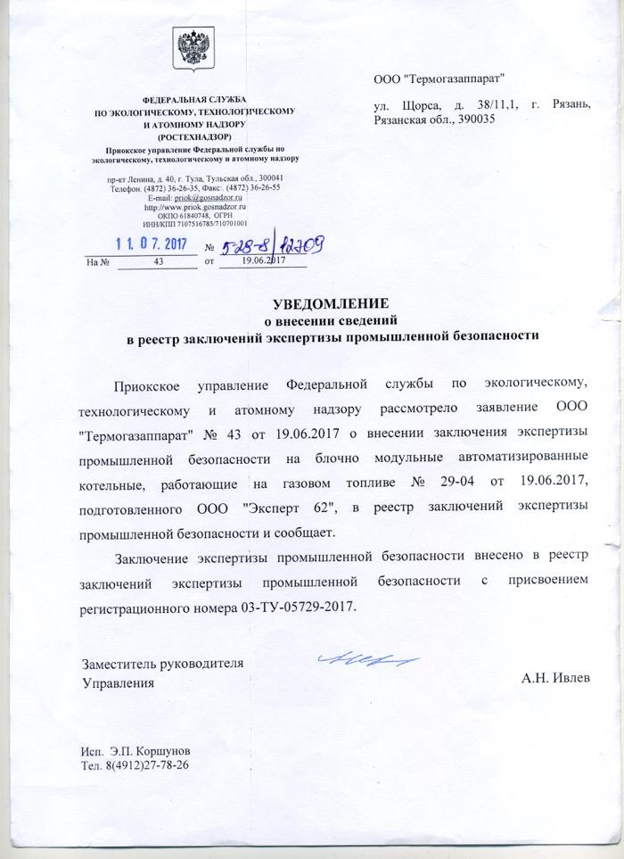 Уведомление о внесении в реестр заключения экспертизы ПБ на блочно-модульные котельные